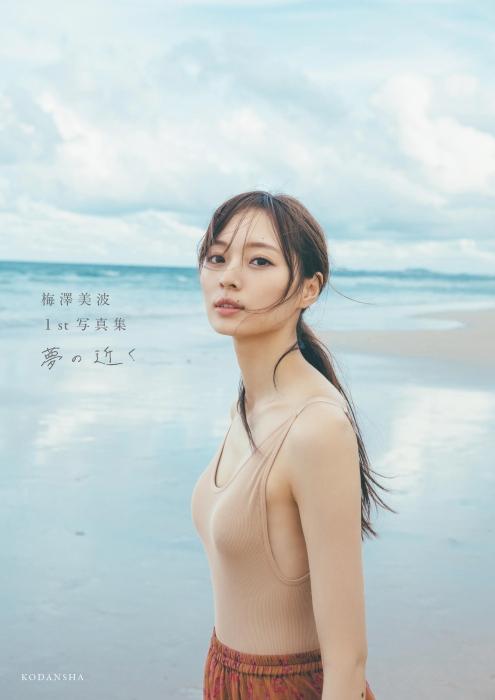 梅澤美波のプロフィール画像