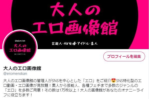 大人のエロ画像Tweetロゴ